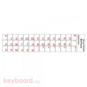 Букви за клавиатура - Кирилизация, Прозрачни